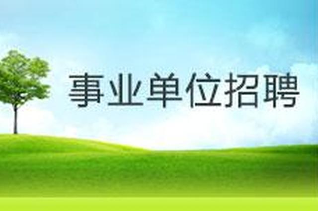 重庆多个事业单位招227人 符合条件者可前去报名