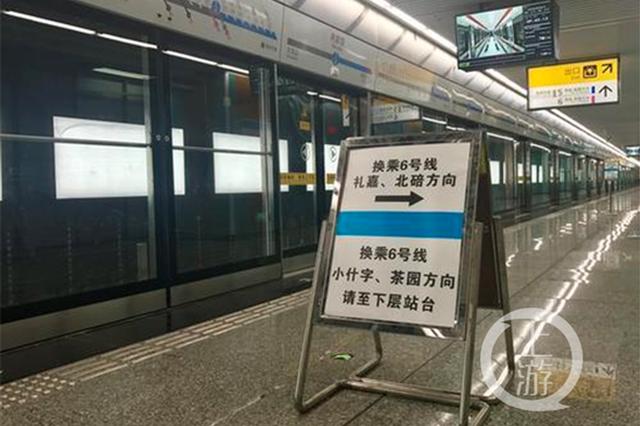 重庆轨交首现同台换乘车站 5号线一期北段月底试运营