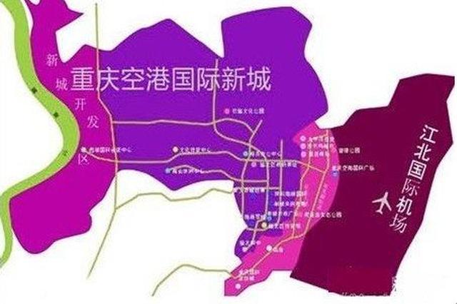 渝北空港新城将新建25条道路 看看哪些与你有关