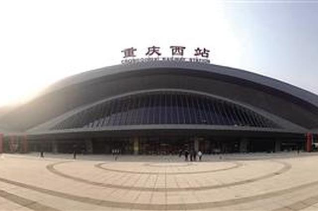 重庆西站本月即将投用 快看如何进出站