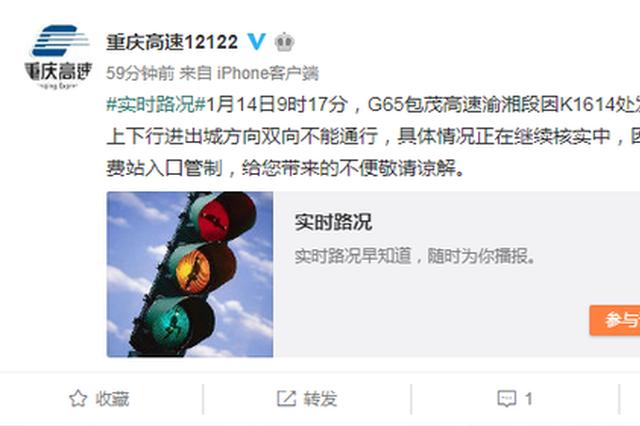 重庆一高速路段发生车祸双向禁行 多个收费站有管制