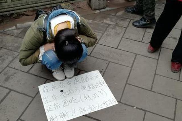小女孩重庆街头求8元路费 受多人施舍却未离开