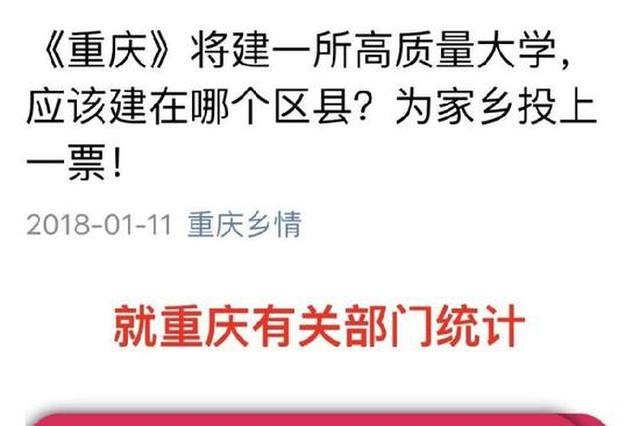 重庆将新建一所高质量大学? 这是谣言!