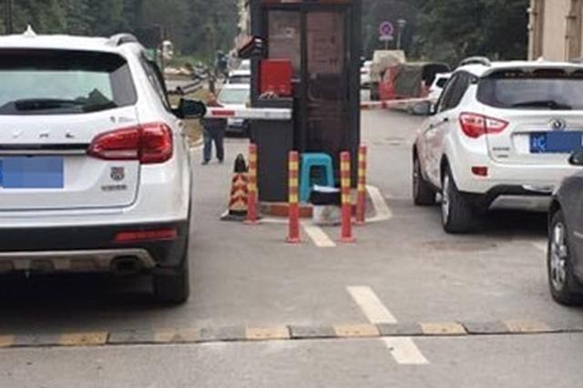 重庆女子拒交18元停车费 堵车库15小时被拘留5天
