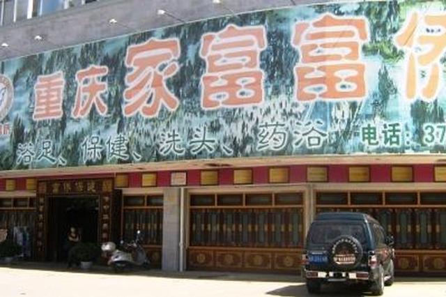 揭秘重庆足浴大王和广西资本玩家九年恩怨情仇
