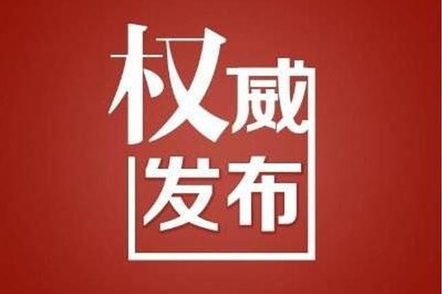 陆克华任重庆市人民政府副市长