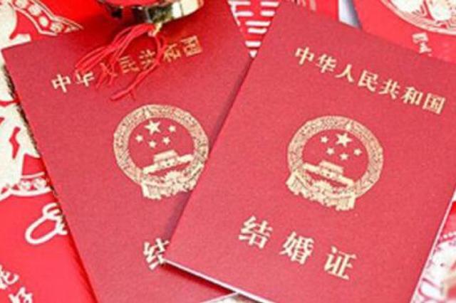 重庆开展跨区域婚姻登记试点 将实现城乡低保统一