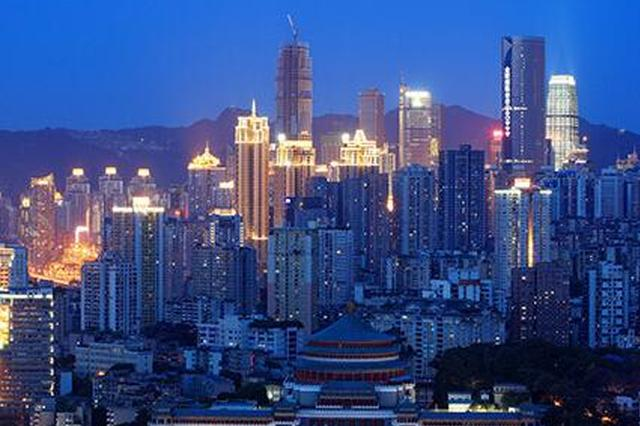 中国经济十强城市逐渐清晰 重庆或将天津挤出前五