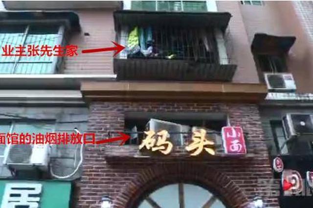 重庆:楼下面馆油烟上窜 楼上住户不敢开窗