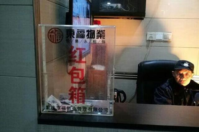 奇葩 !小区物管设红包箱 呼吁业主为员工发年终奖
