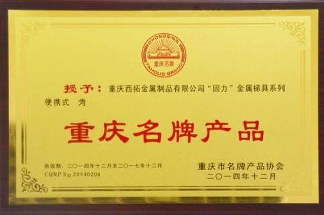 重庆名牌产品启动退出机制 5家企业被收回奖牌