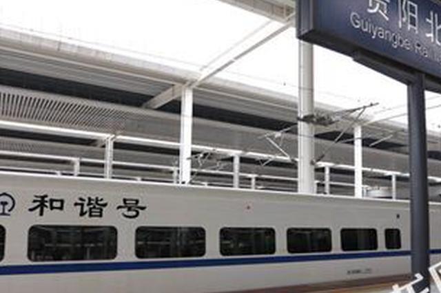 渝贵铁路开通在即 重庆铁路加速融入国家高铁网