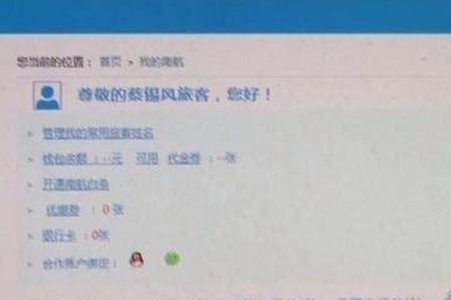 重庆市民网购南航机票 竟被陌生人给退了!