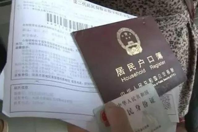 重庆市公安局春节期间可受理户口、身份证办证申报