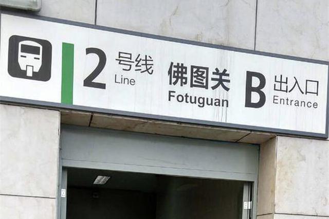 好消息!轨道2号线佛图关站新开出入口