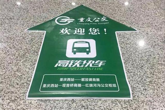 重庆西站高铁快车开通 可直达解放碑观音桥