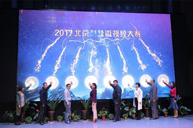 2018重庆市微视频大赛启动 单位和个人均可报名