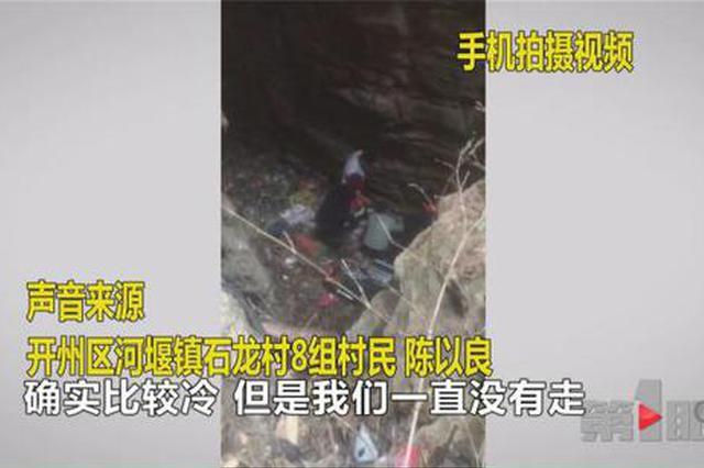 重庆一女子掉进20米大坑 身边散落着十多万现金(图)