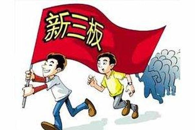 重庆华西人防挂牌新三板 总经理实控人是个80后