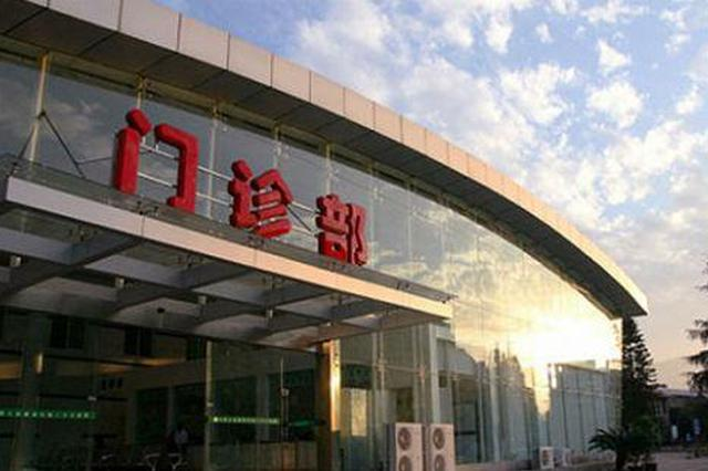 注意了!春节期间重庆多数医院门诊时间有变