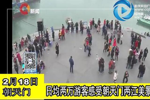 春节长假期间 重庆朝天门每天迎游客2万多人