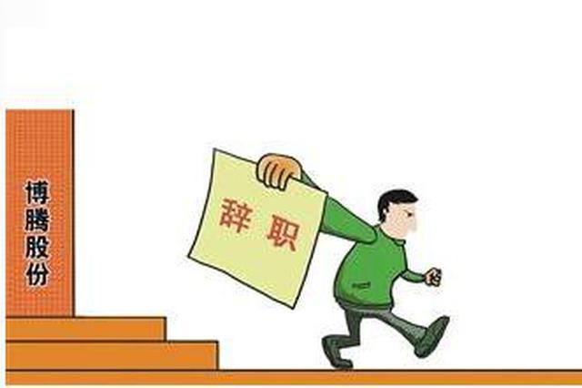 身家上亿的博腾股份总经理 辞职去哪儿了?