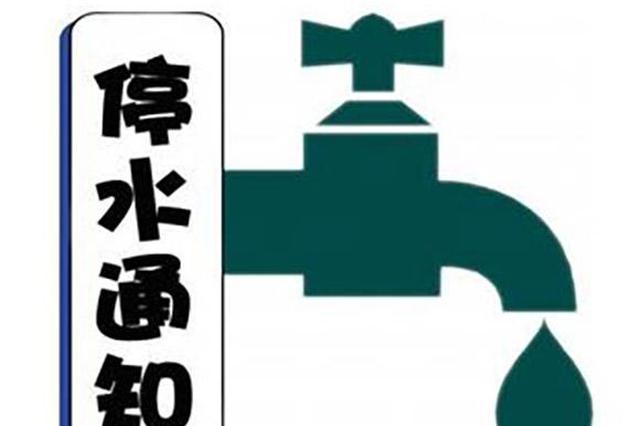 28日停水28小时!大渡口、九龙坡区居民做好准备