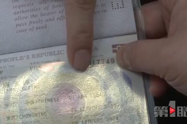 女子计划出国旅游变机场一日游 只因签证上这个字
