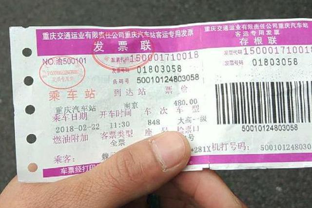 60多人从重庆到南京 刚上高速客车就因违规被扣