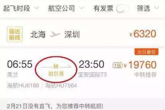 注意!短期内海南回重庆机票紧张且价高