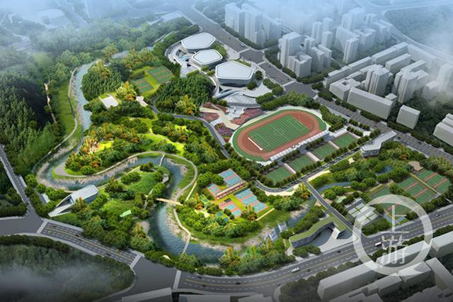 好消息!渝北将新增一处大型体育公园 今年4月开放