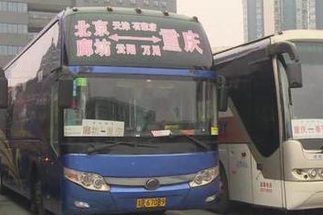 重庆主城公路客运开通超长线路 方便旅客出行