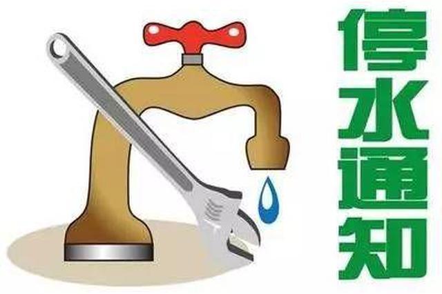 渝北区部分片区22日将停水16小时 请提前做好储水准备