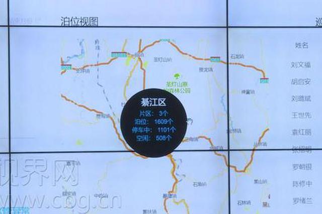 停车更方便 綦江城区2325个停车位可用手机查找
