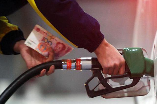 成品油调价窗口本周三开启 或遭遇年内首次搁浅