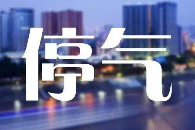 重庆:本周停气信息请收好 涉及主城五区
