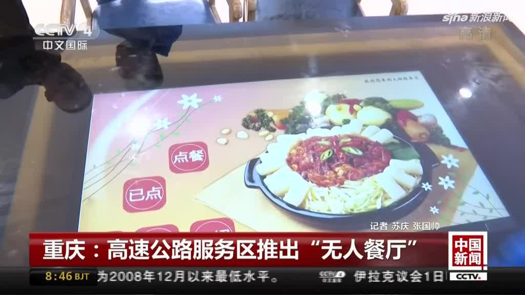 """高速公路服务区推出""""无人餐厅"""" 送餐机器人自助送餐"""