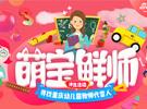 """快来投票!谁是""""重庆幼儿园教师代言人""""由你决定"""