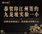 恭贺印江州签约九龙坡实验一小
