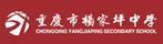 重慶市楊家坪中學