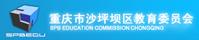 重庆市沙坪坝区教育委员会