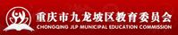 重庆市九龙坡区教育委员会