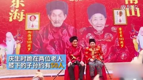 重庆双百岁夫妻庆生 膝下跪了50子孙