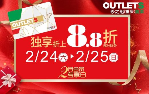 砂之船(重庆)奥莱2月会员专享日即将开启