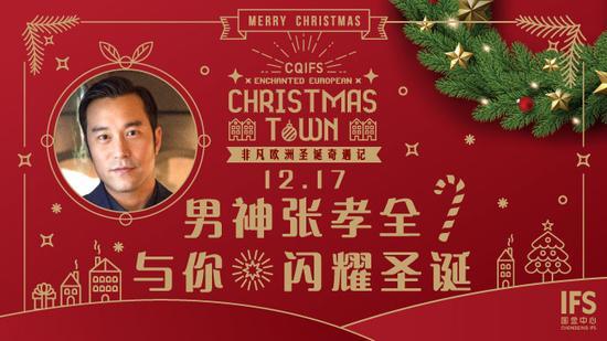 重庆IFS非凡欧洲圣诞奇遇记来啦