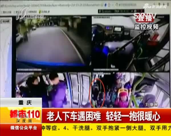 重庆:老人下车遇困难 轻轻一抱很暖心
