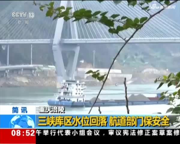 重庆涪陵:三峡库区水位回落 航道部门保安全
