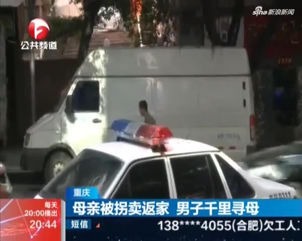 重庆:母亲被拐卖返家 男子千里寻母