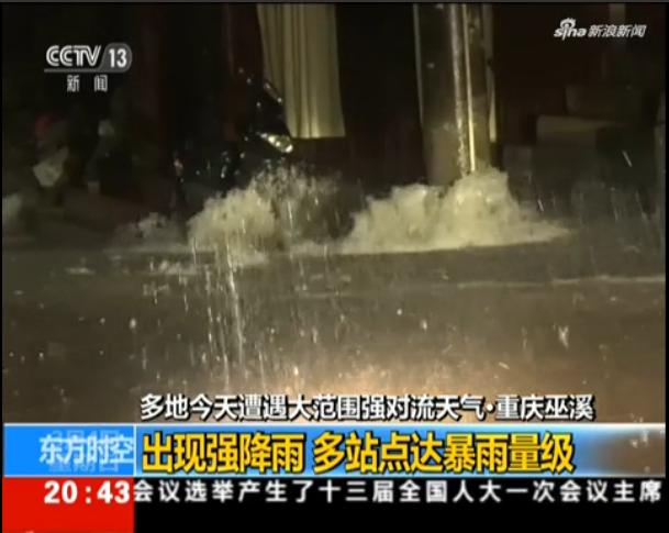 重庆遭遇强对流天气 巫溪达暴雨量级
