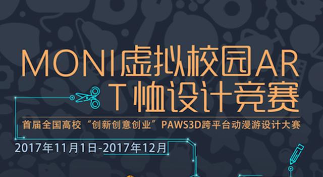 全国MONI虚拟校园AR-T恤设计竞赛颁奖典礼在重庆落幕